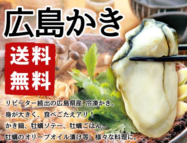 冷凍 広島かき