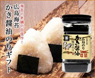 かき醤油海苔