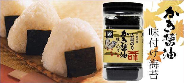 アサムラサキ かき醤油海苔