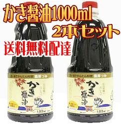 【アサムラサキ】【広島かき醤油1000ml(1L)×2本セット】広島牡蠣のだし入り 濃厚つゆ 牡蠣醤油