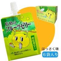 広島のフルーツゼリー はっさく味 180g×6個
