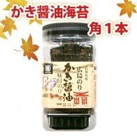 【広島かき醤油海苔】味付け海苔角1本(60枚)