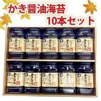 広島かき醤油海苔 味付け海苔 角10本
