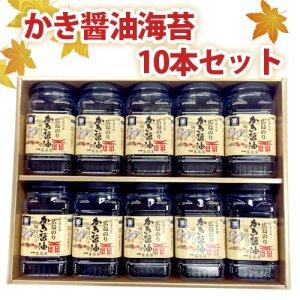 画像1: 広島かき醤油海苔 味付け海苔 角10本