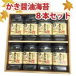 画像1: 広島かき醤油海苔 味付け海苔 角8本