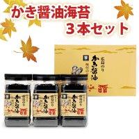 広島かき醤油海苔 味付け海苔 角3本