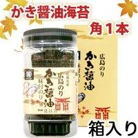 広島かき醤油海苔 味付け海苔 角1本(60枚) 箱入り