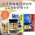 画像1: 【広島かき醤油海苔】かき醤油味付のり・ふりかけセット (1)