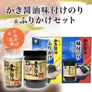 画像1: 【広島かき醤油海苔】かき醤油味付のり・ふりかけセット