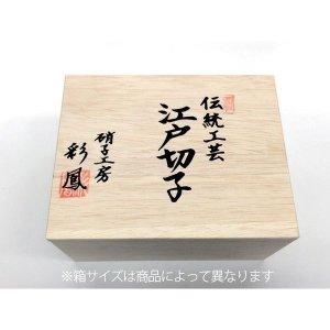 画像2: 江戸切子 硝子工房彩 剣菱星文様 ぐい呑 ムラサキ 木箱入り