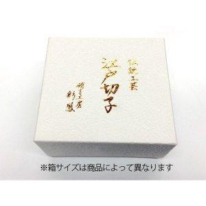 画像2: 江戸切子 硝子工房彩 菱魚子文様 ぐい呑 ペア 化粧箱入り