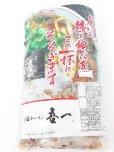 画像5: 広島 尾道ラーメン 「吾一」 6食入り 具材付き(チャーシュー メンマ ネギ)