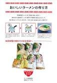 画像4: 広島 尾道ラーメン 「吾一」 6食入り 具材付き(チャーシュー メンマ ネギ)