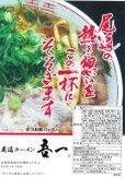 画像2: 広島 尾道ラーメン 「吾一」 6食入り 具材付き(チャーシュー メンマ ネギ)  (2)